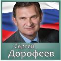 Депутат ГД РФ Дорофеев Сергей Борисович