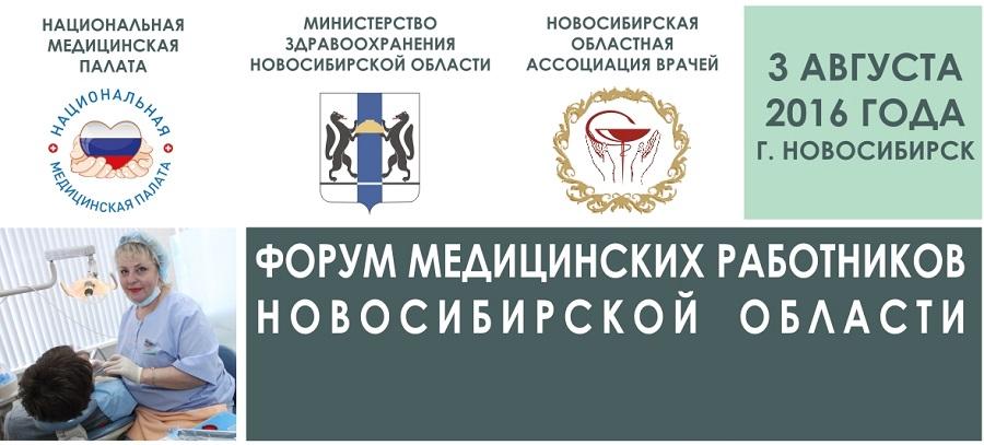 Прошел Форум медицинских работников Новосибирской области