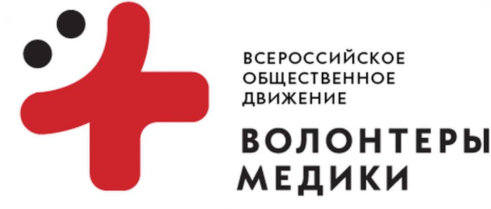 В Новосибирске появились волонтеры-медики