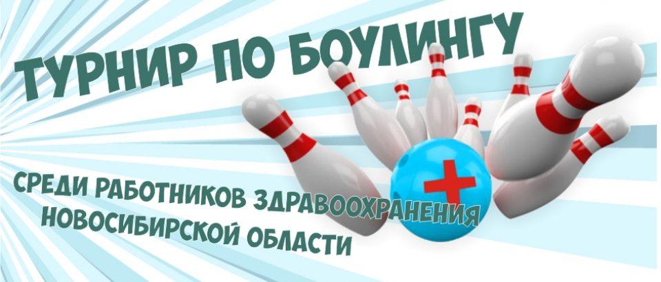 Турнир по боулингу среди работников здравоохранения Новосибирской области