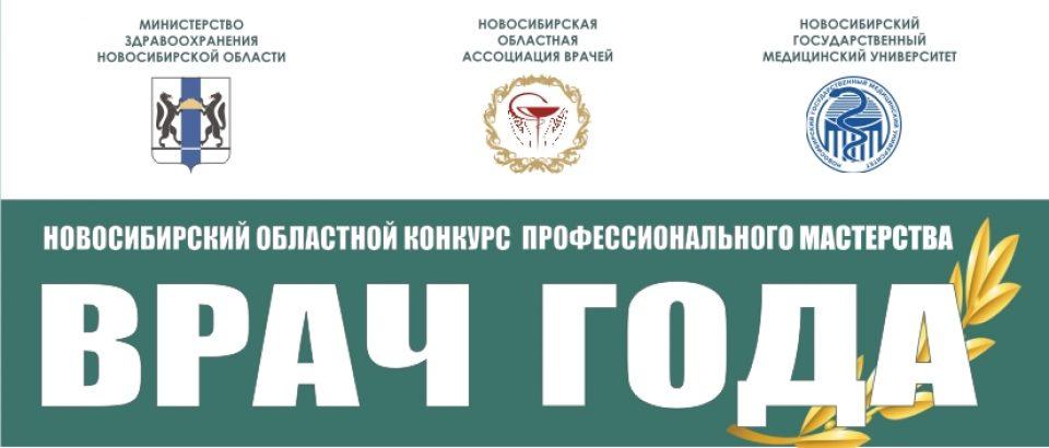 Стартовал областной конкурс профессионального мастерства «Врач года – 2018»