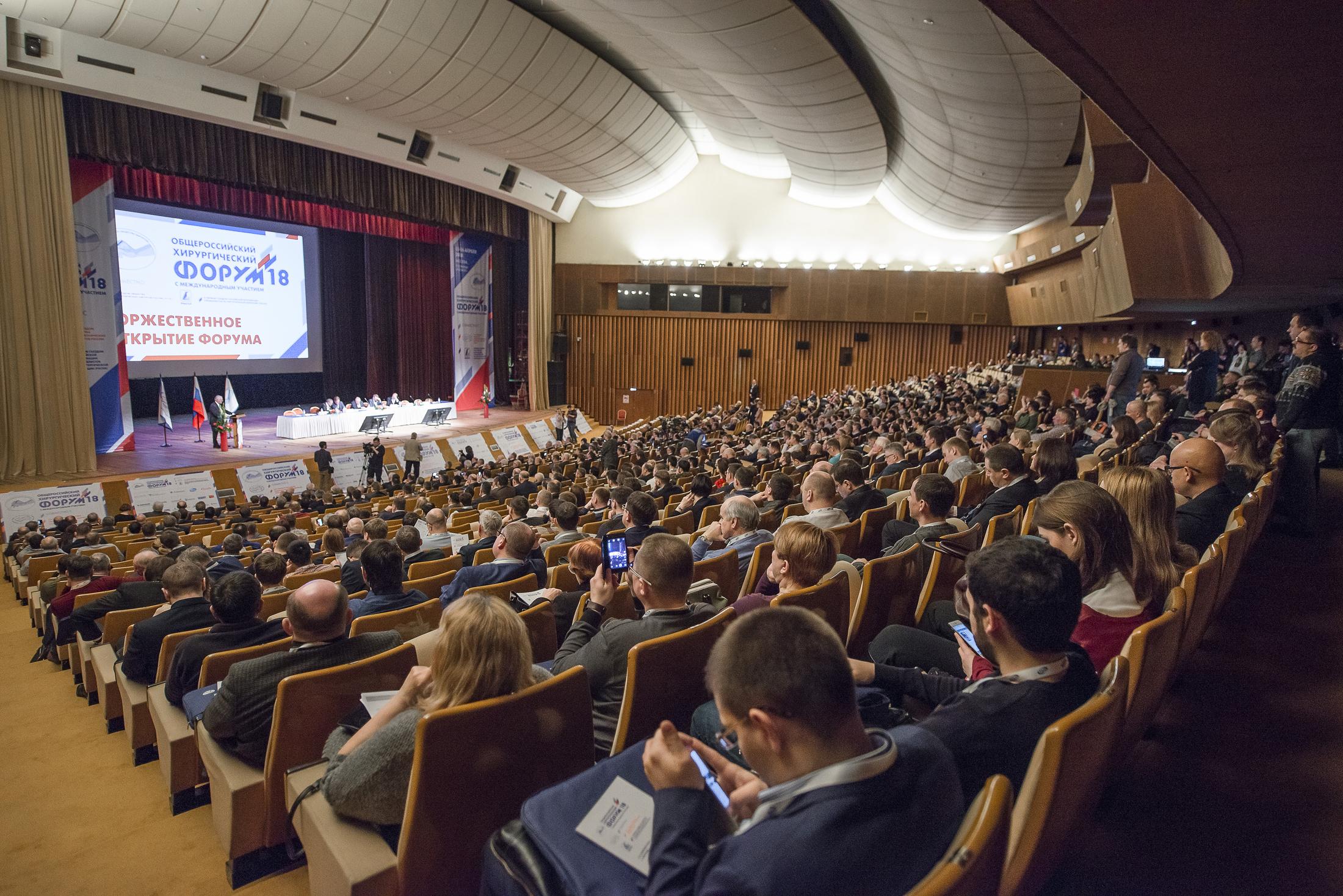 10 хирургов областной больницы посетили общероссийский хирургический форум — 2018