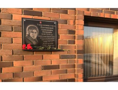 В Новосибирске установили мемориальную доску в честь 100-летия военного фельдшера Александры Плотниковой
