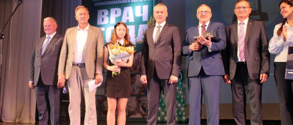 Итоги конкурса Врач года 2018.
