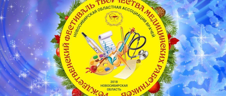 14 декабря в актовом зале НГМУ прошел Рождественский фестиваль творчества медицинских работников на тему «Медицина как стиль жизни».
