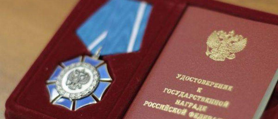 Сергей Дорофеев награжден Орденом Почёта