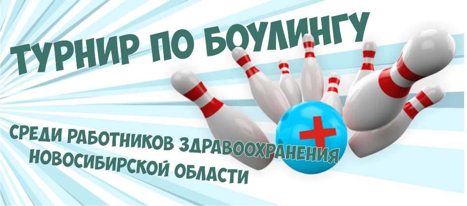 Публикуем список команд на участие в Турнире по боулингу среди работников здравоохранения Новосибирской области