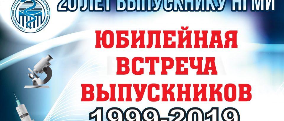 Встреча выпускников НГМИ 1999 г. выпуска