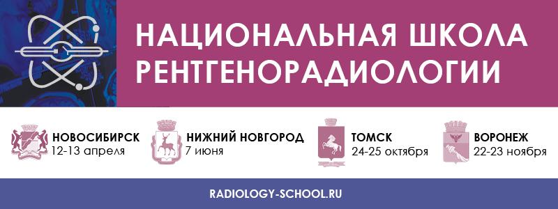 В 2019 году продолжится цикл образовательных мероприятий «Национальная школа рентгенорадиологии» Российского общества рентгенологов и радиологов