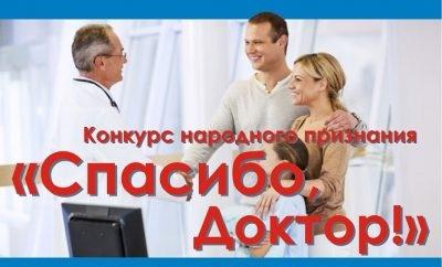 Приглашаем врачей поддержать своих коллег