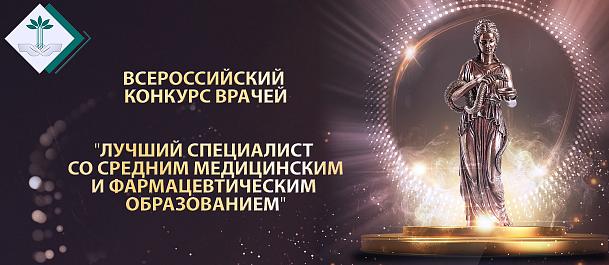 Прошло награждения победителей Всероссийского конкурса врачей