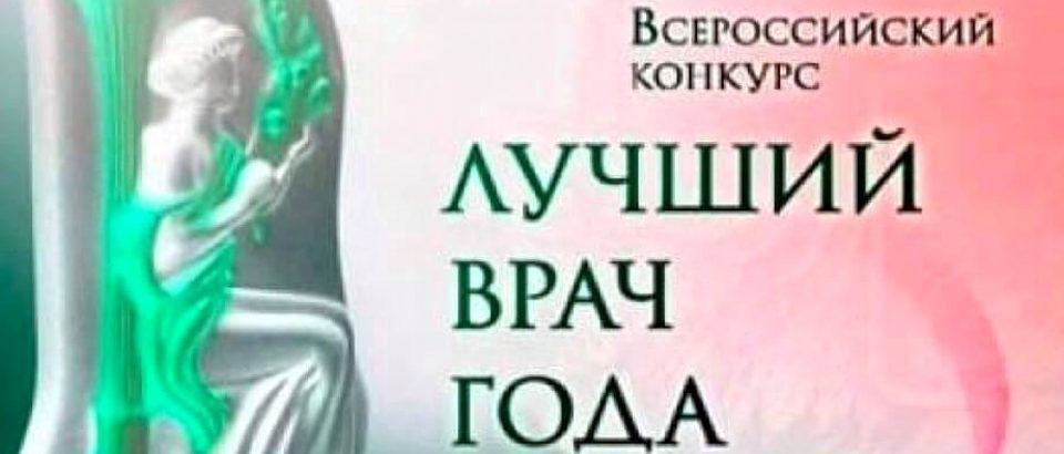 Стали известны результаты Всероссийского конкурса врачей