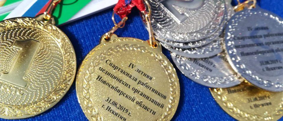 Завершилась IV летняя спартакиада медицинских работников Новосибирской области