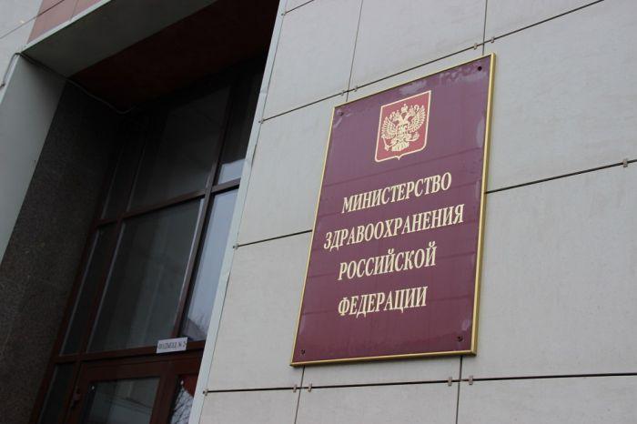 Минздрав России проведет серию «прямых эфиров» с главными внештатными специалистами по актуальным вопросам здравоохранения