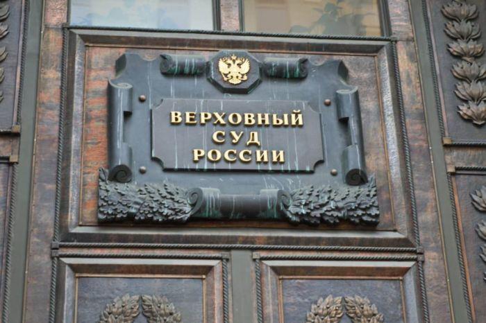 Верховный суд России: пациент, получающий помощь по ОМС, потребителем не считается