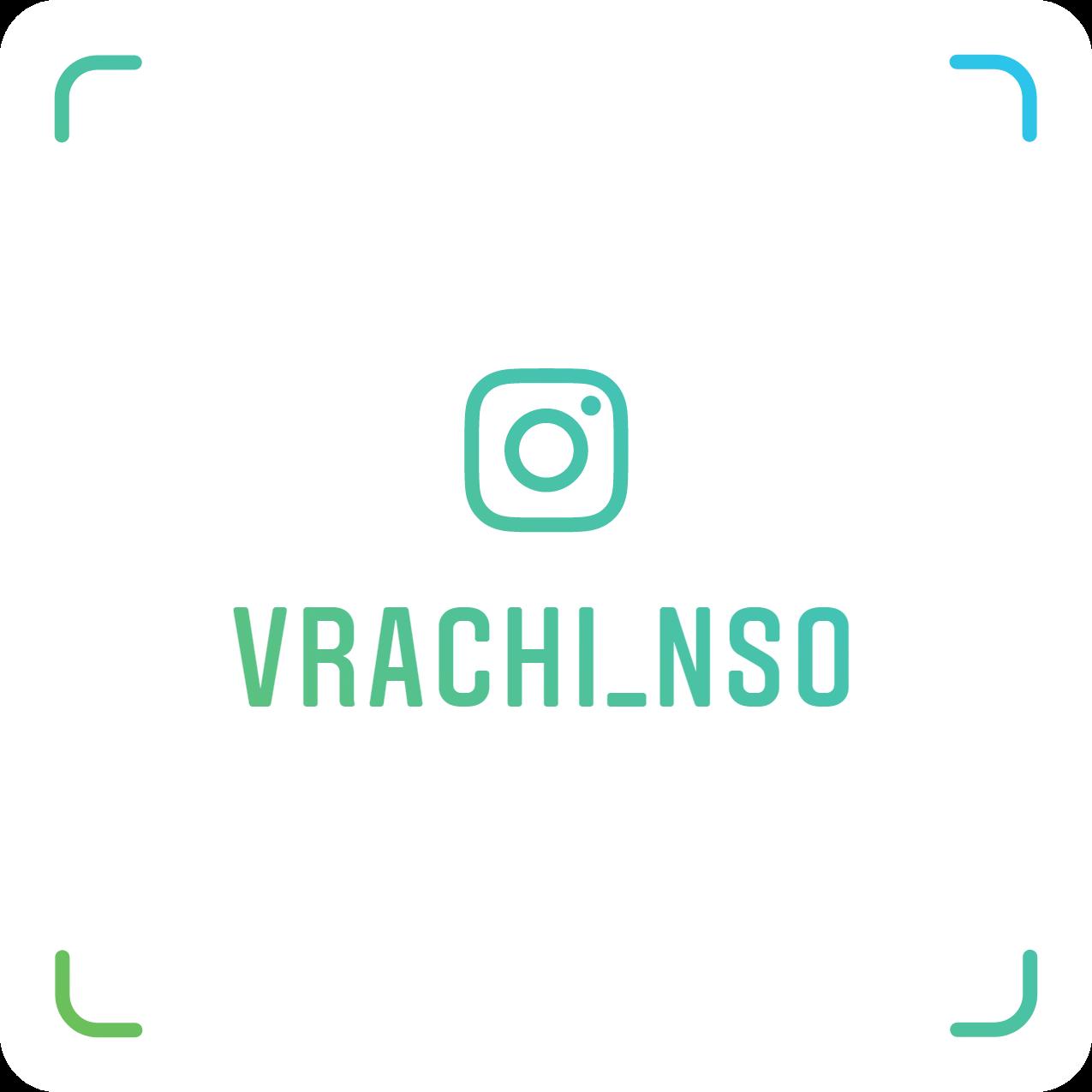 Подписывайтесь на нашу страничку в Instagram.