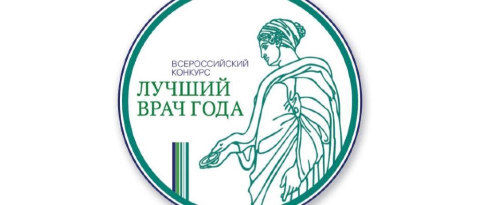 5 врачей из Новосибирской области стали победителями и призерами Всероссийского конкурса «Врач года».