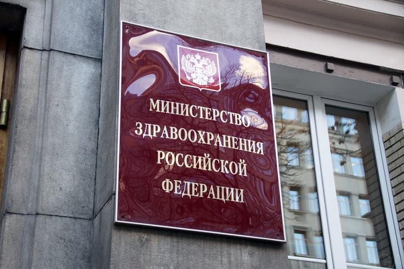 Приказ Минздрава РФ №1367 от 24.12.2020 г.