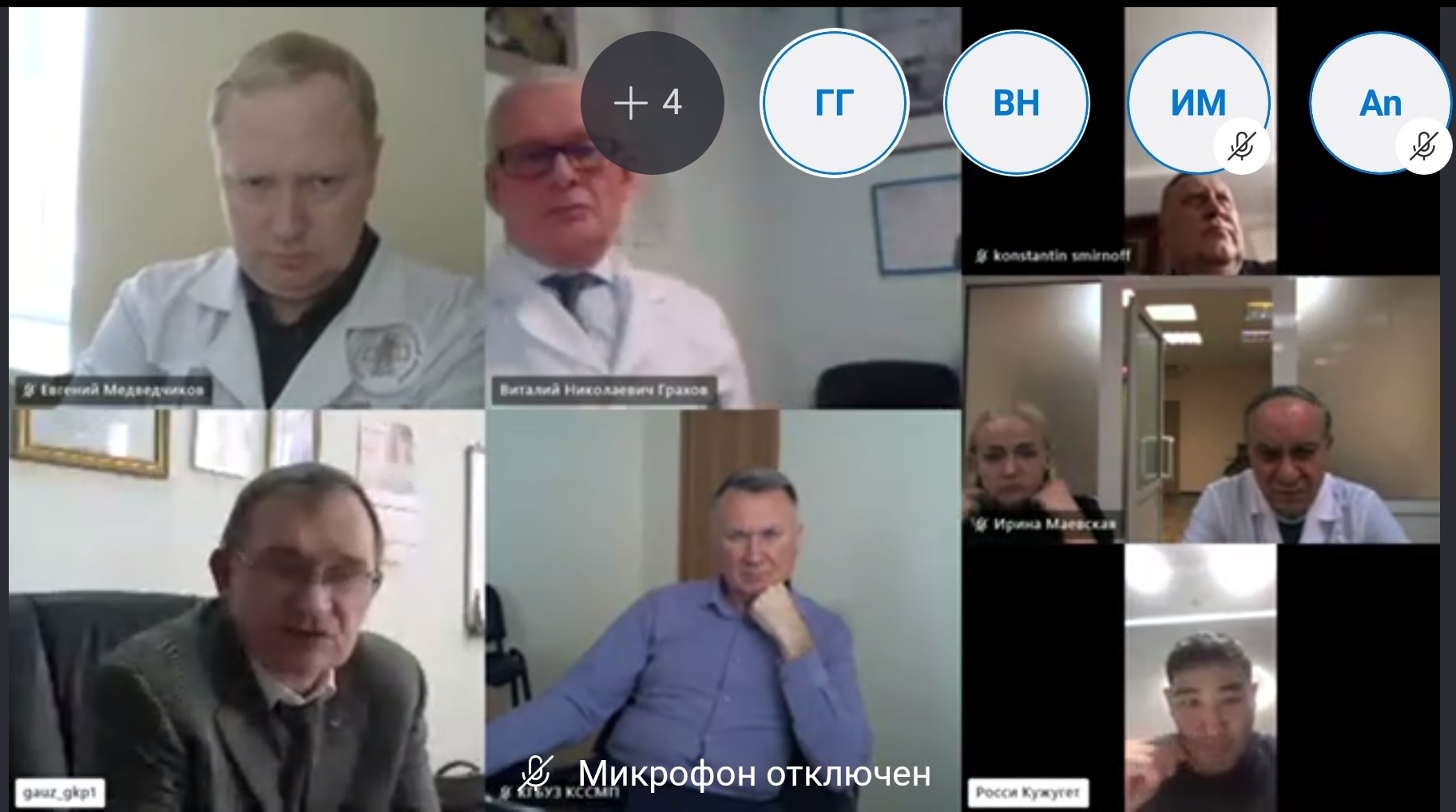 Прошло совещание руководителей медицинских ассоциаций Сибирского федерального округа