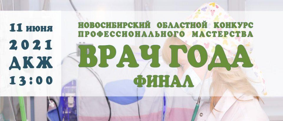 """Финал областного конкурса """"Врач года 2021"""" пройдет в ДКЖ"""