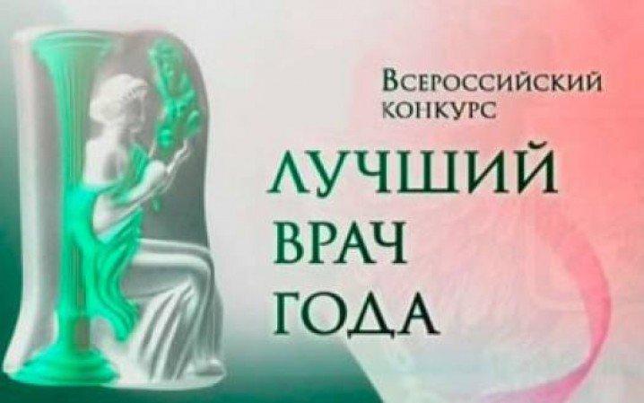 """Стали известны победители Всероссийского конкурса """"Врач года"""""""