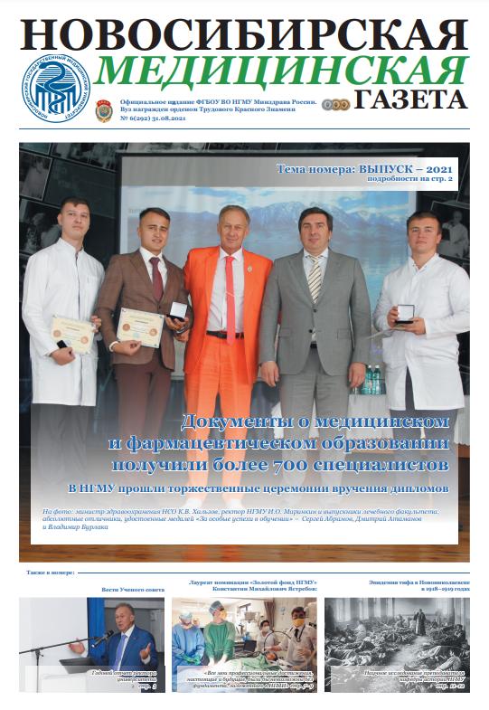 Новый выпуск Новосибирской медицинской газеты